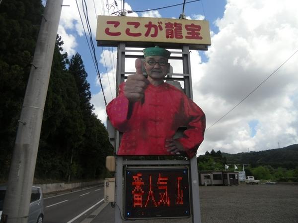 龍宝1.JPG