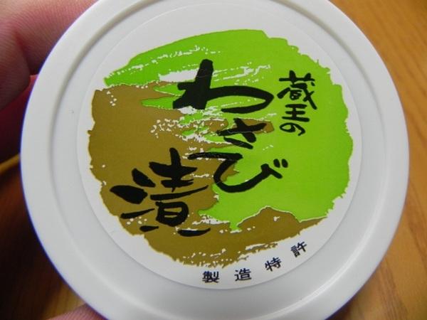 わさび1.JPG