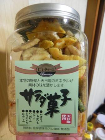 サラダ菓子.JPG
