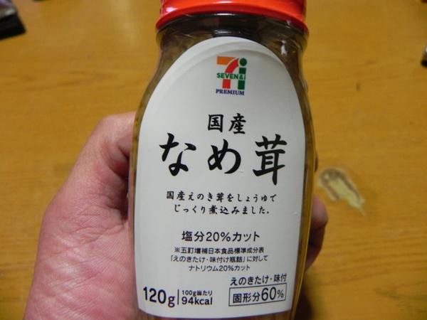 ナメタケ.JPG