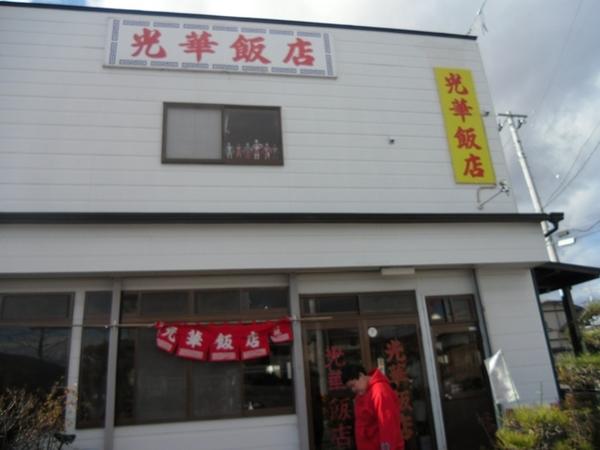光華飯店1.JPG